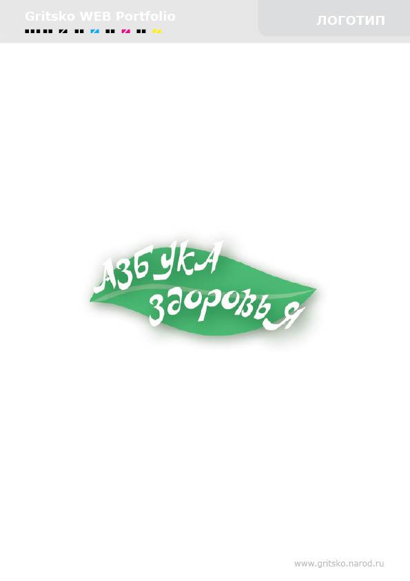 Логотип - торговая марка на серию ...: gritsko.narod.ru/logo.html